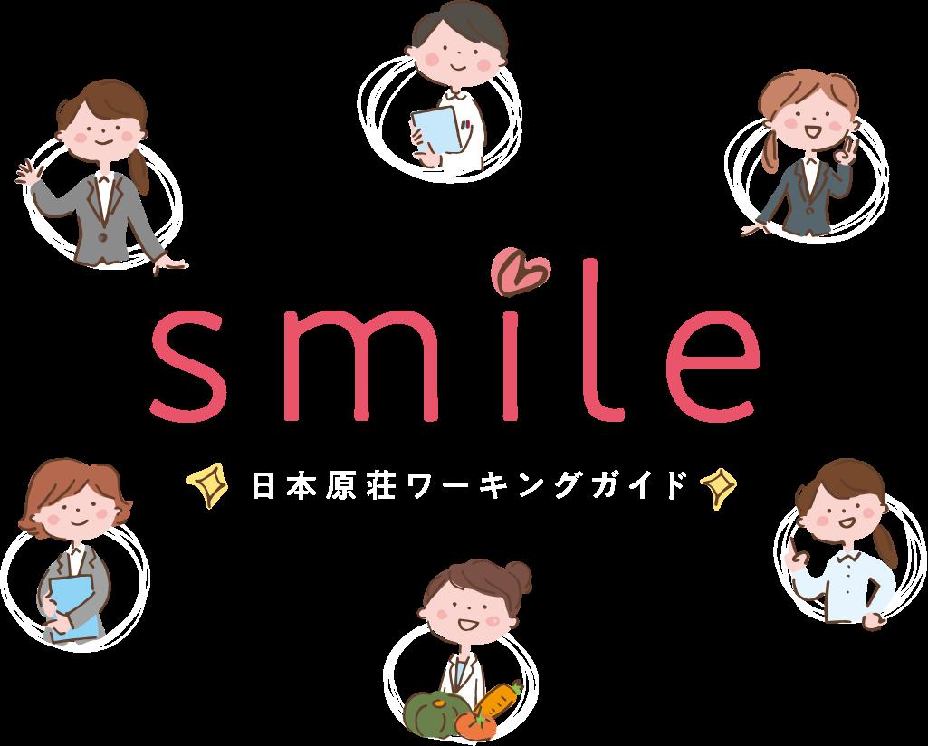 smile 日本原荘ワーキングガイド