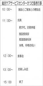 敬老式日程表