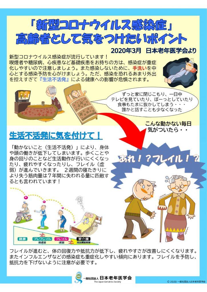 coronavirus_01_page-0001